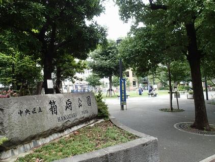 お江戸日本橋箱崎町
